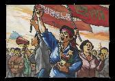 평평도 평생평등 노동권 쟁취 /1991-1992 추정 /작가 미상